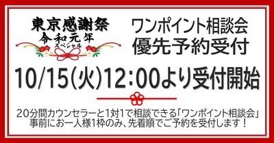 2019東京感謝祭_相談会優先予約受付前